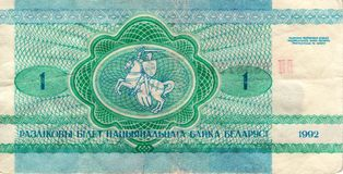 Банкнота 1 рубль 1992 года беларусь оборотная сторона. Banknote 1 ruble 1992 Belarus reverse side Stock Images