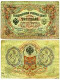 Banknote of 3 ruble of the Russian empire of 1905 of release stock image