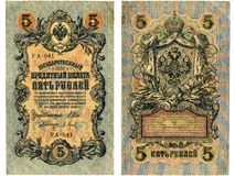 Banknote of 5 ruble of the Russian empire of 1909 of release stock photos