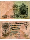 Banknote of 25 ruble of the Russian empire of 1909 of release stock photos