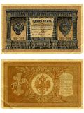 Banknote of 1 ruble of the Russian empire of 1898 of release stock image