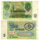 Banknote of 3 ruble of the USSR of 1991 of release royalty free stock photo