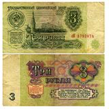 Banknote of 3 ruble of the USSR of 1961 of release royalty free stock photography