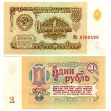 Banknote of 1 ruble of the USSR of 1961 of release stock photography