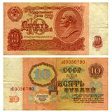 Banknote of 10 ruble of the USSR of 1961 of release stock photo