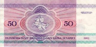 Banknote 50 rubles 1992 Belarus. Reverse side stock photo