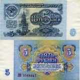 Banknote of the USSR 5 rubles 1961 Stock Photo