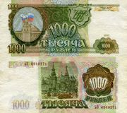 Banknote of the USSR 1000 rubles 1993 Stock Images