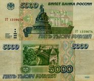 Banknote of the USSR 5000 rubles 1995 Stock Photography