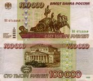 Banknote of the USSR 100000 rubles 1995 Stock Image
