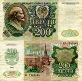 Banknote von Russland 200 Rubel 1992 Stockbild