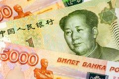 Banknoten des russischen Rubels und des Yuan Lizenzfreie Stockfotos