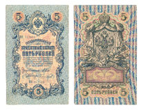 banknotu unikalny odosobniony stary rosyjski Fotografia Royalty Free