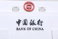 Bankof China Royalty-vrije Stock Afbeelding