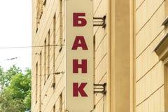 Bankzeichen auf einem Gebäude stockbild