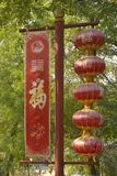 Banner and lamions in Prince Gong Mansion Stock Photography