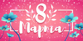 Banner with the logo for the International Women`s Day on pink background with Russian lettering text. Flyer for March. 8 with the decor of flowers. Invitations Vector Illustration