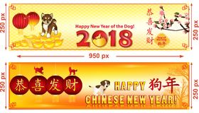 Set of horizontal web banners for Chinese New Year of the Earth Dog 2018 Royalty Free Stock Images