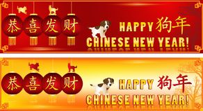 Set of two web banners for Chinese New Year of the Earth Dog 2018 Stock Image