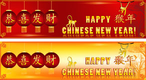 Banner set for Chinese New Year 2016 Stock Photography