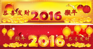 Banner set for Chinese New Year 2016 Royalty Free Stock Images