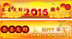 Banner set for Chinese New Year 2016 Stock Image