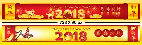Banners set for Chinese Year of the Earth Dog 2018 Stock Photo