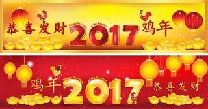 Banner voor Chinees Nieuwjaar 2017 wordt geplaatst die stock foto