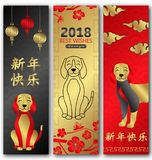 Banners Chinese New Year Dog, Lunar Greeting Cards. Translation Chinese Characters Happy New Year Royalty Free Stock Images