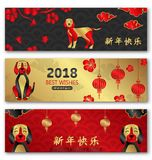 Banners Chinese New Year Dog, Lunar Greeting Cards. Translation Chinese Characters Happy New Year Stock Photos