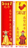 Banners for 2017 Chinese New Year of Rooster. With god of wealth / prosperity. Chinese characters: Respectful congratulations on the new year! May your vector illustration