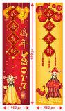 Banners for 2017 Chinese New Year of Rooster, Stock Photos
