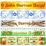 Banners, labels with russian greetings for Easter in various ornaments. Christ Is Risen. Vector illustration Royalty Free Stock Photos