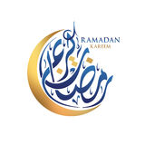 Bannière arabe de Ramadan Kareem de calligraphie Images stock