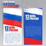 Bannière consacrée au jour de la Russie Illustration Libre de Droits