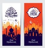 Bannières abstraites musulmanes de salutation illustration de vecteur