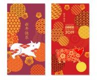 Bannières chinoises de nouvelle année réglées avec des modèles en rouge Bonne année moyenne de caractères chinois illustration libre de droits