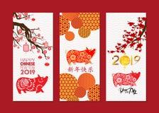Bannières tirées par la main verticales réglées avec la nouvelle année chinoise Bonne année moyenne de caractères chinois illustration stock