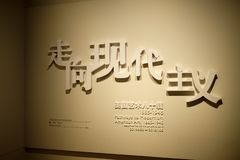 "Banor till modernism: Amerikansk konst, 1865†""1945 på det Shanghai museet royaltyfri fotografi"