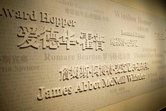 """Banor till modernism: Amerikansk konst, 1865†""""1945 på det Shanghai museet fotografering för bildbyråer"""