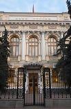 Banque centrale du bâtiment de la Russie Images libres de droits