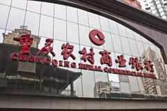 Banque de centre de détection et de contrôle Images stock