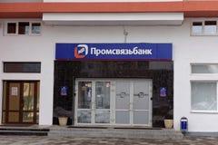 Banque de PSB Nizhny Novgorod Russie Images libres de droits