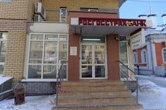 Banque de Rosgosstrakh sur Bolshaya Pecherskaya 39 Nizhny Novgorod Russie Image stock