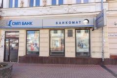 Banque de SMP Nizhny Novgorod Image libre de droits