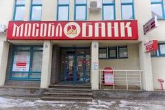 Banque MOSOBLBANK Nizhny Novgorod Images libres de droits