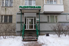 Banque RADIOTECHBANK Nizhny Novgorod Russie Photo libre de droits