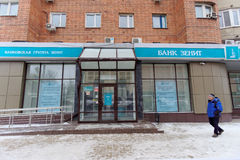 Banque ZENIT Nizhny Novgorod Russie Photos libres de droits