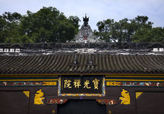 Baoguang Si Buddhist Temple Chengdu China Stock Photo