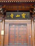 Baoshan temple's door Stock Images